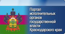 Портал исполнительных органов власти Краснодарского края