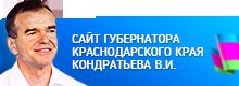 Губернатор Краснодарского Края